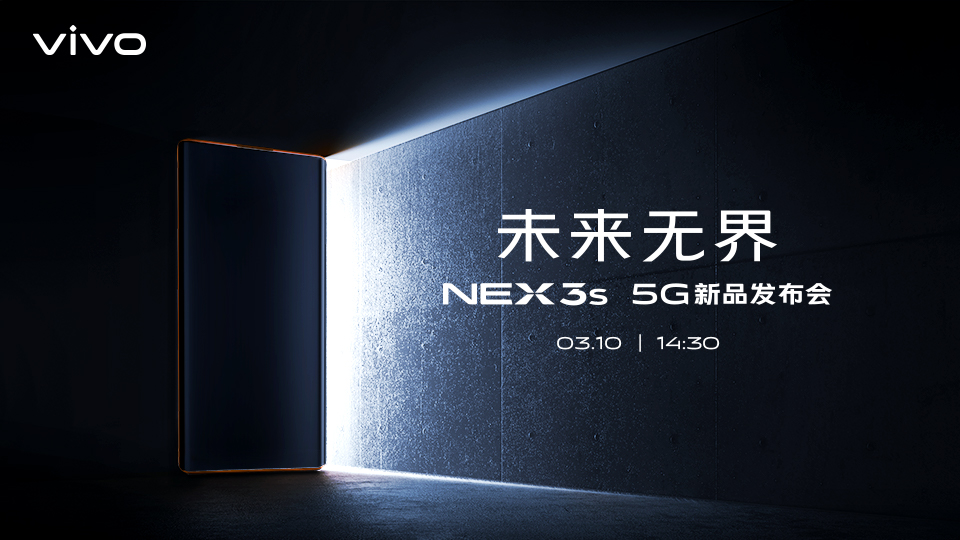 未来无界 Nex3s 5G新品发布会