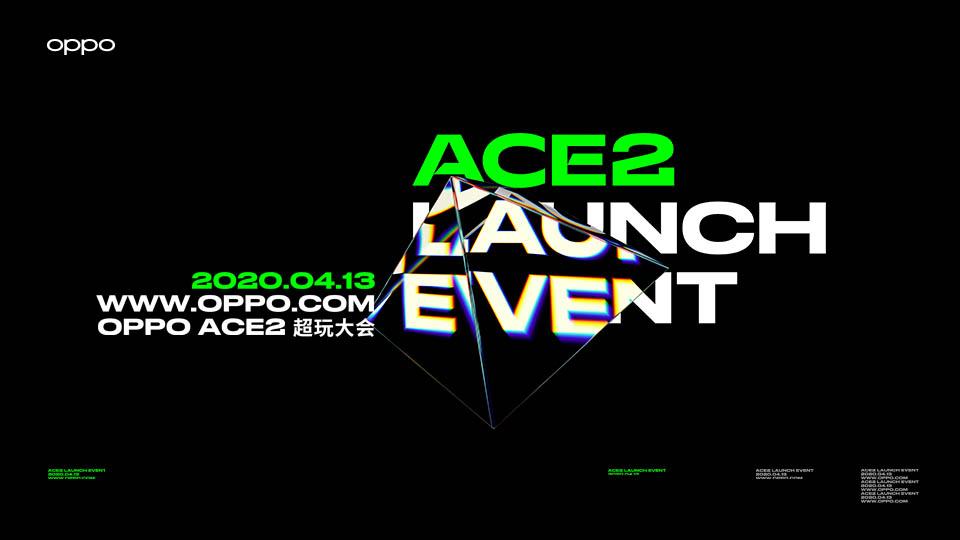 OPPO Ace2 超玩大会直播