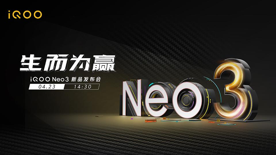 生而为赢iQOO Neo3新品发布会