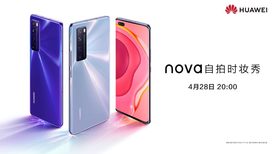 nova 7系列自拍时妆秀