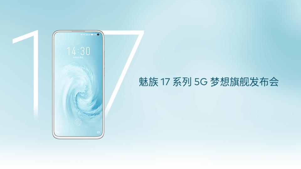 魅族 17 系列 5G 梦想旗舰发布会