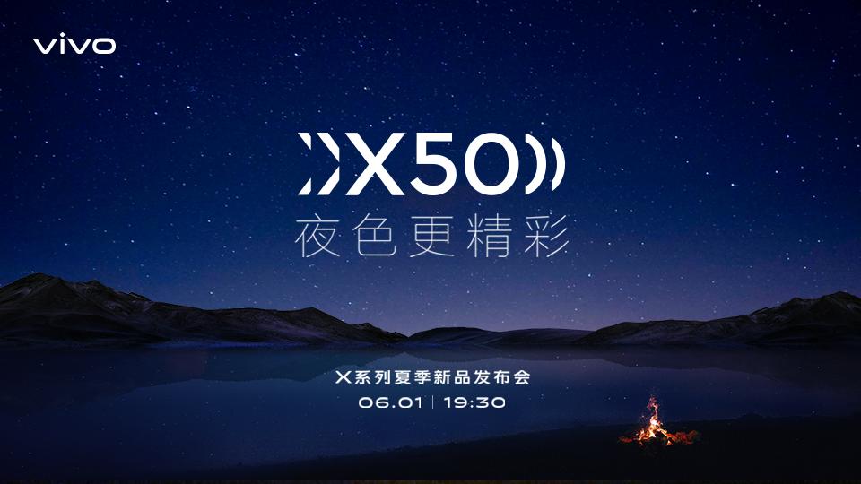vivo X系列新品发布会