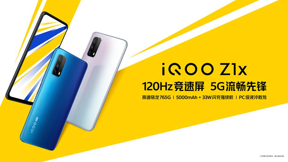 iQOO Z1x 5G流畅先锋
