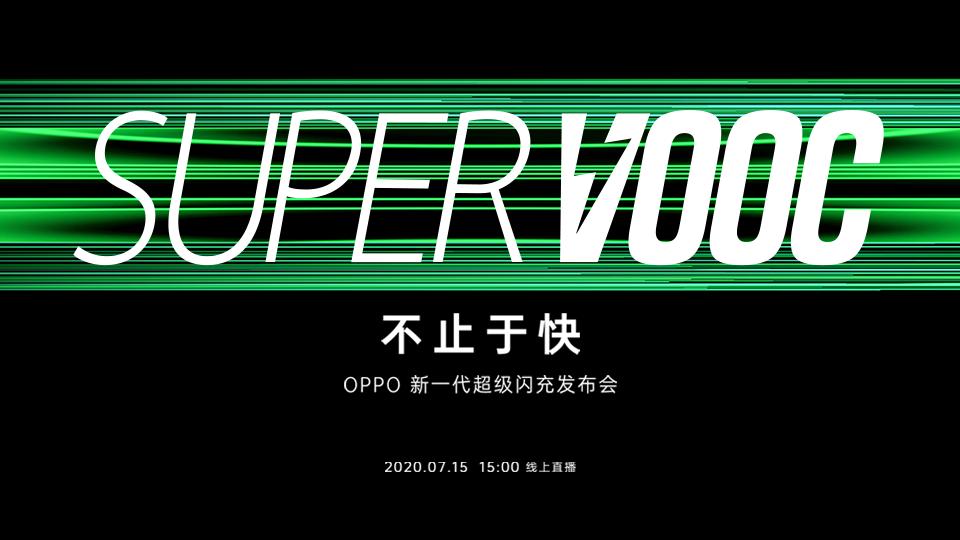 oppo 新一代超级闪充发布会