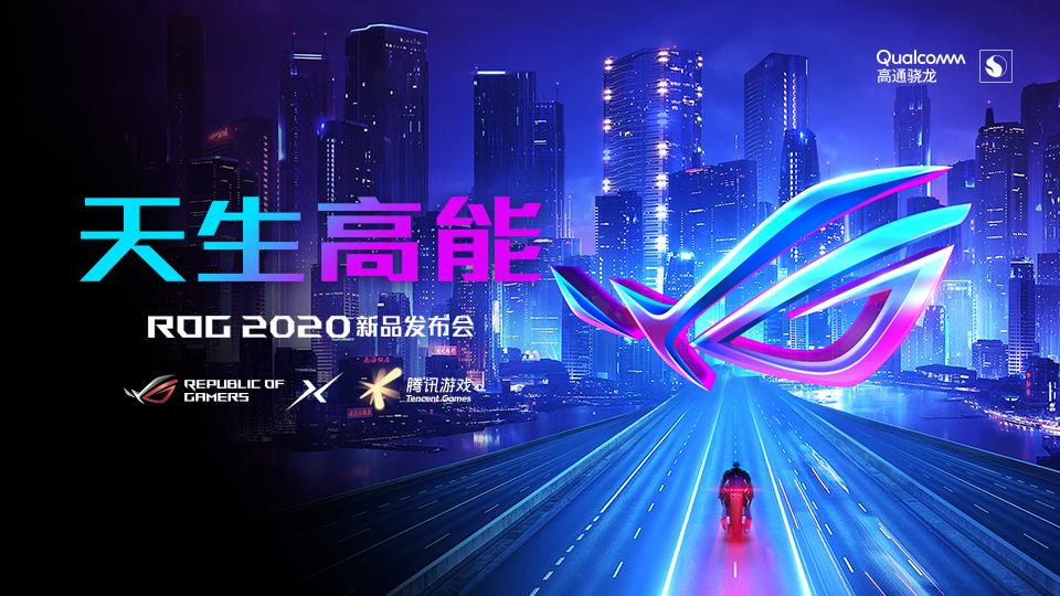天生高能,ROG 2020新品发布会直播