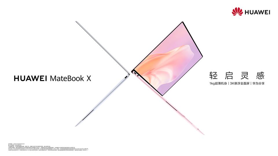 华为MateBook X新品发布会直播
