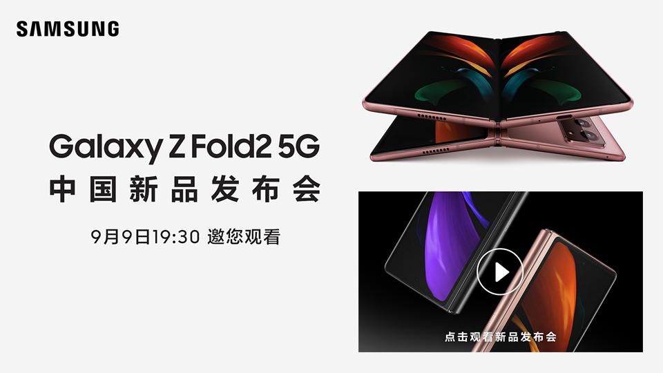 三星Galaxy Z Fold2 中国发布会直播