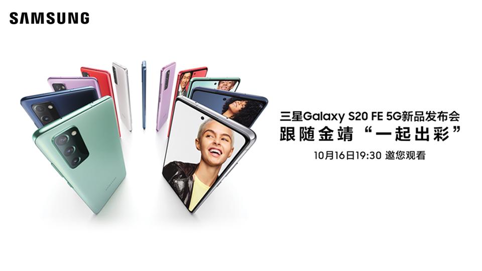 三星Galaxy S20 FE 5G新品发布会直播