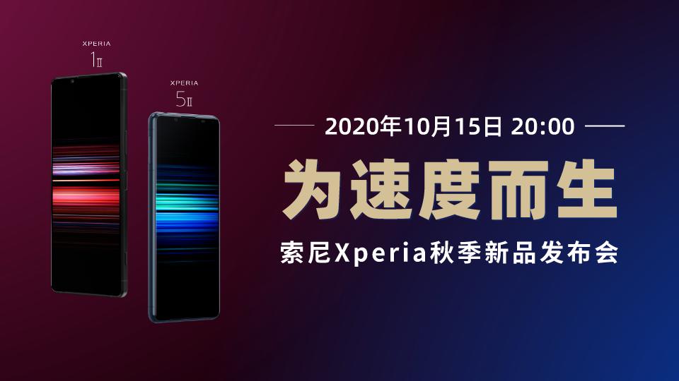 索尼Xperia秋季新品发布会直播