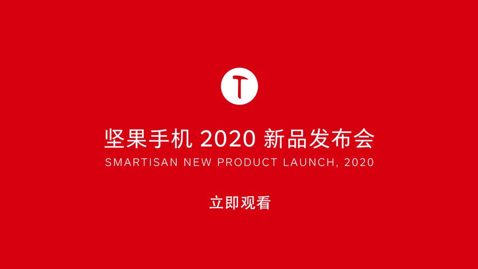 坚果手机2020新品发布会直播