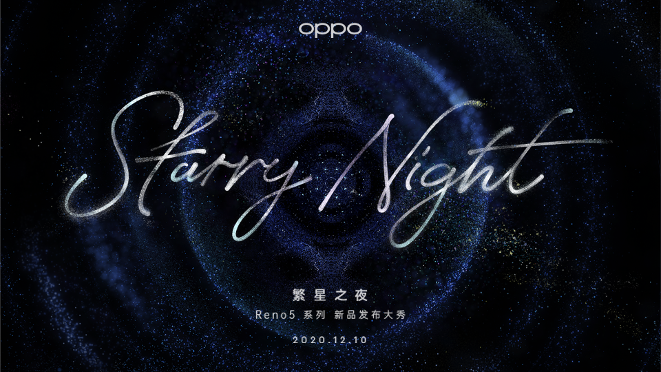 繁星之夜 OPPO Reno5系列新品发布会直播