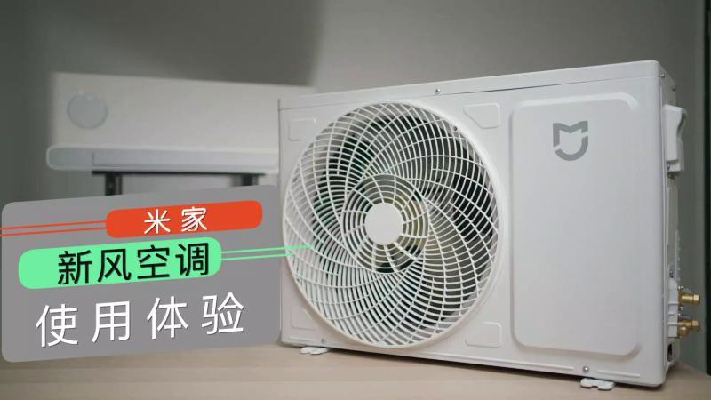 北方小伙伴必备 2999买的米家新风空调怎么样?