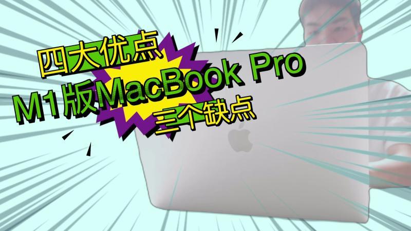 四个优点三个缺点 M1版MacBook Pro无评测纯体验