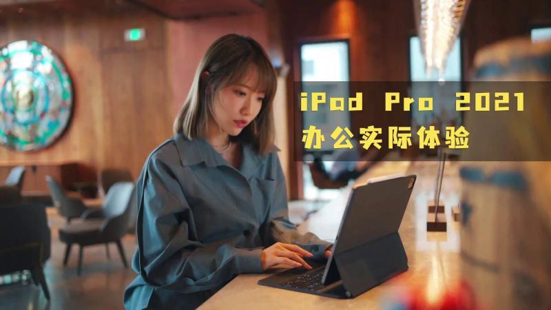 iPad Pro 2021办公实际体验 生产力?现在有点想多了