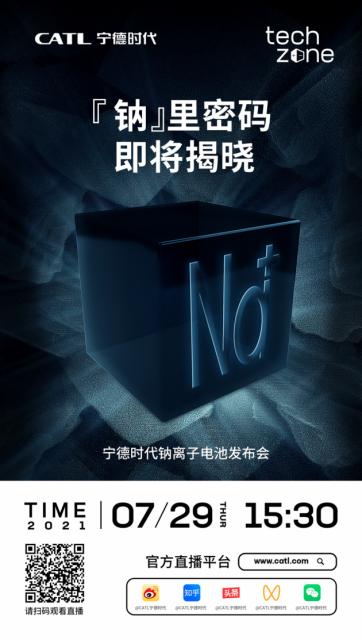 钠离子电池将在宁德发布,剑指能源储存市场