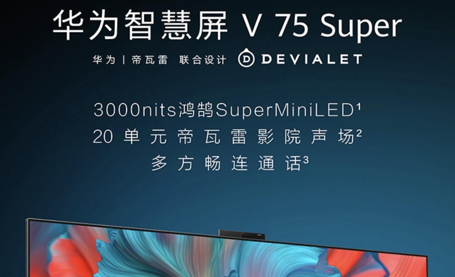 搭载自研鸿鹄SuperMiniLED 华为智慧屏V75 Super发布