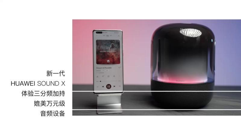 新一代HUAWEI Sound X体验 三分频加持媲美万元级音频设备