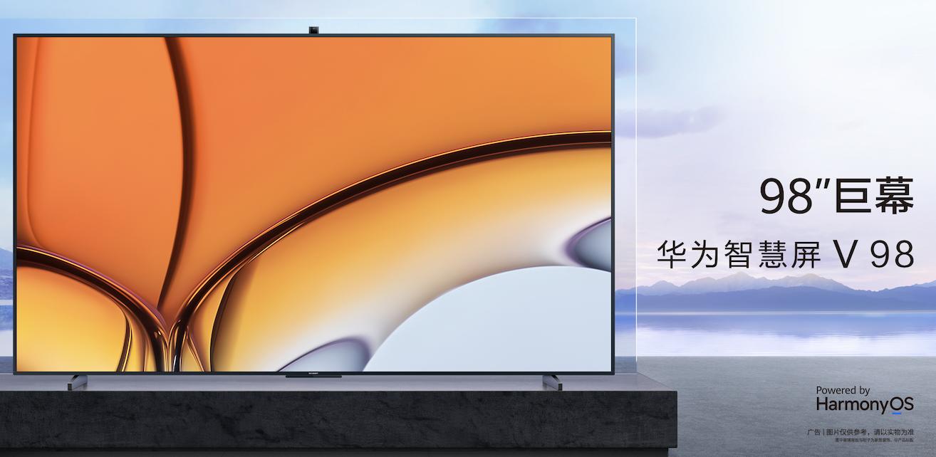专为家庭打造的巨幕影院 华为智慧屏V98震撼亮相