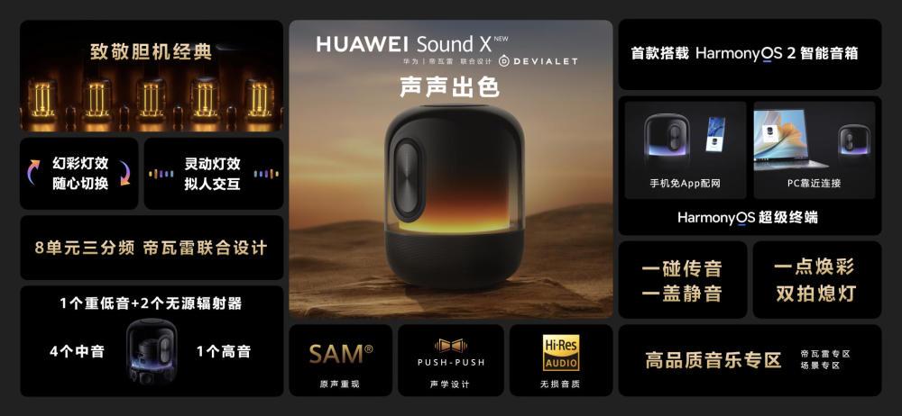 新一代HUAWEI Sound X发布 首次搭载三分频重新定义旗舰音质
