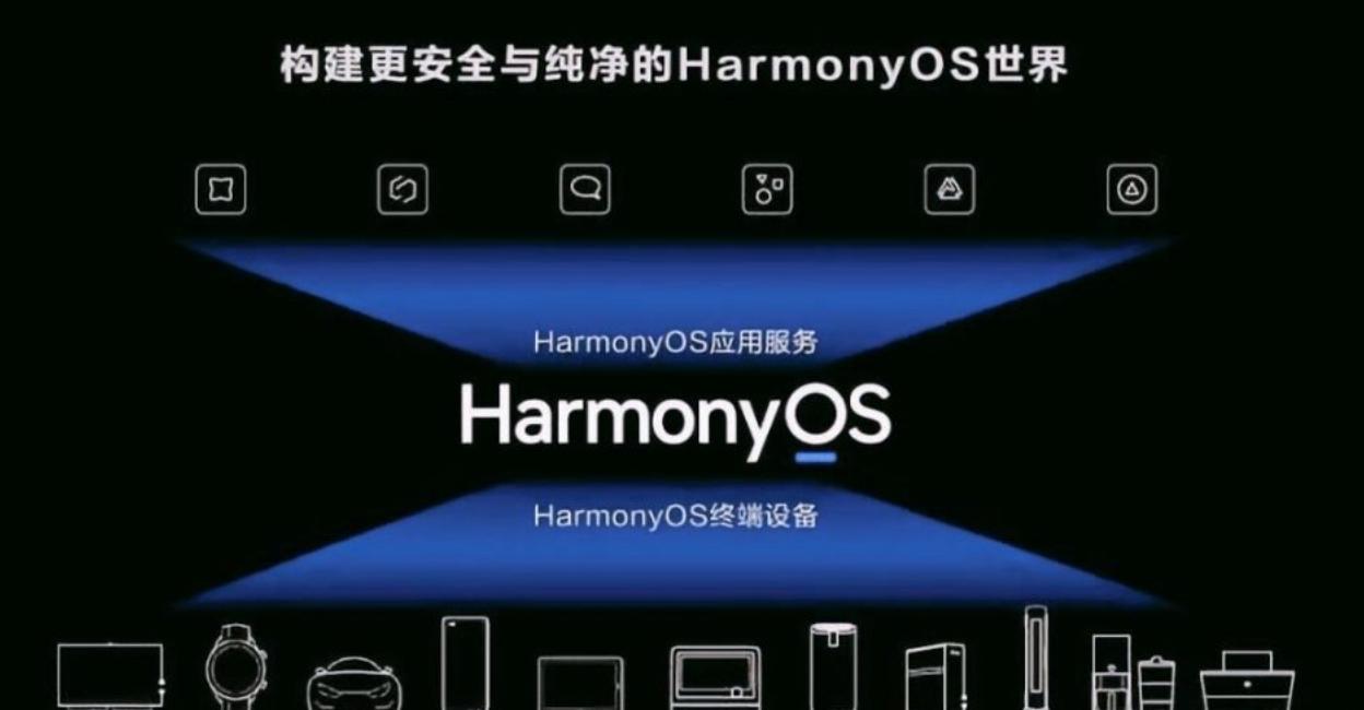 华为P50搭载HarmonyOS 2,每秒8位用户升级鸿蒙操作系统