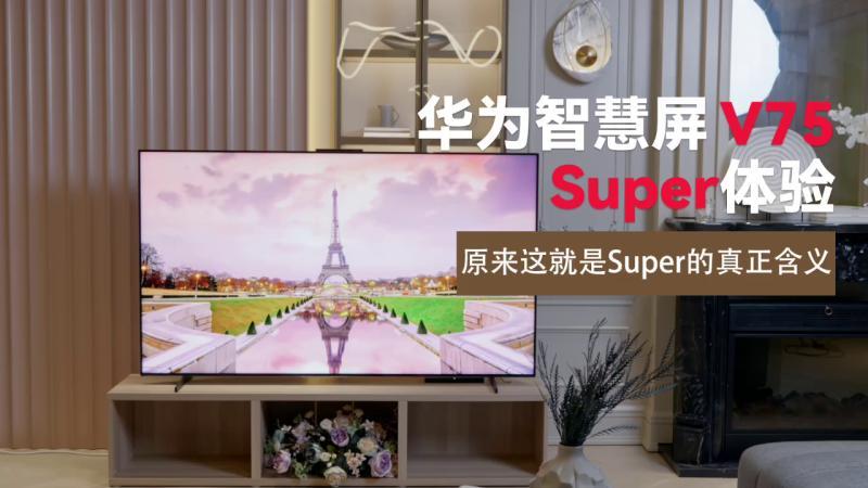 华为智慧屏V75 Super体验:原来这就是Super的真正含义