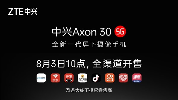 2198起!吕钱浩:中兴Axon 30屏下版未来3个季度在5000元内无敌