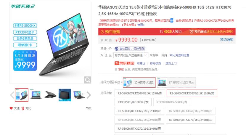 不止性能强悍 天选2游戏本搭载2.5K 165Hz高刷屏 到手9999元