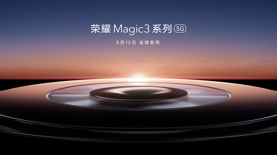 荣耀Magic3系列旗舰新品发布会