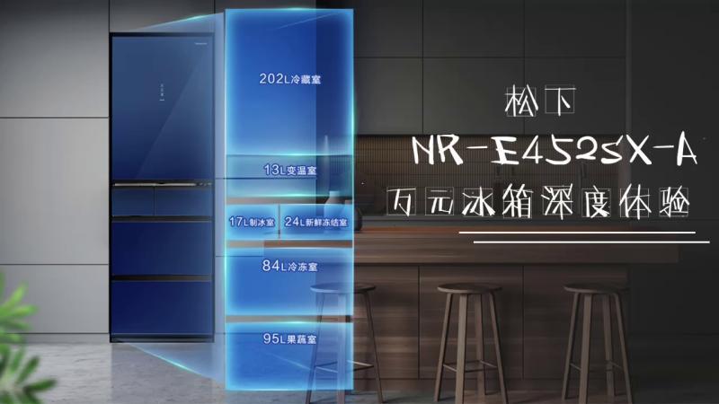 我家冰箱能聊天!松下E452智能冰箱您的品质之选