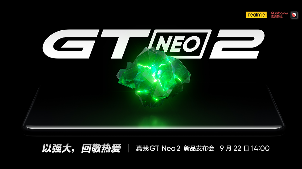 真我GT Noe2新品发布会