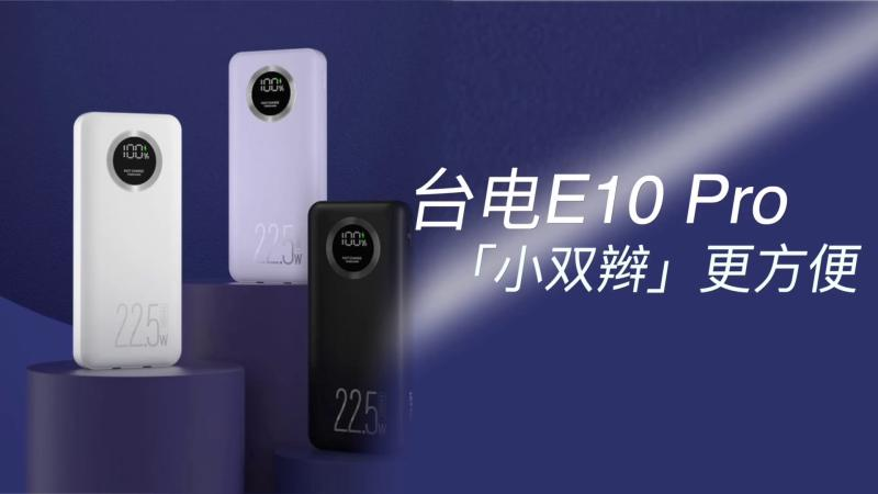 充电宝怎么选?台电E10 Pro一个搞定
