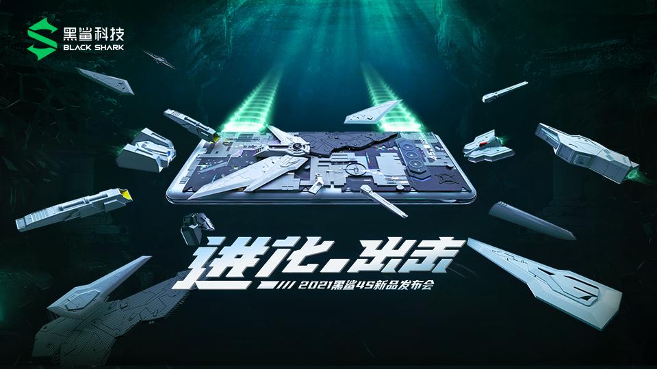 2021黑鲨4S新品发布会