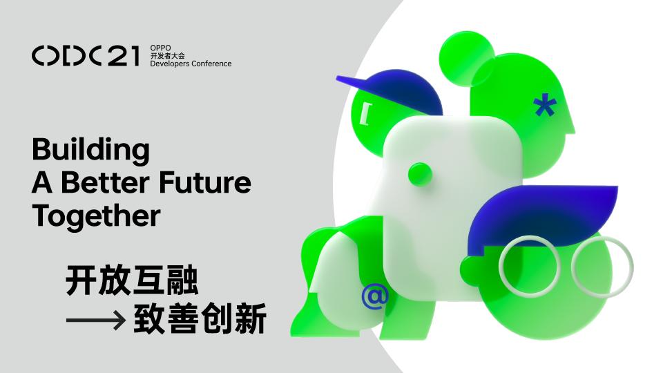 2021 OPPO开发者大会
