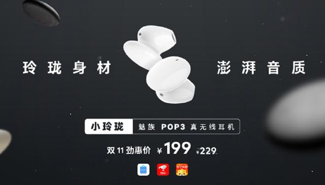 """魅族发布POP3真无线蓝牙耳机 灵感来自围棋概念主打""""轻若无物"""""""